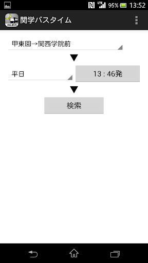関学バスタイム