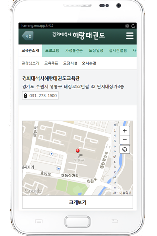 玩教育App|경희대석사해랑태권도免費|APP試玩