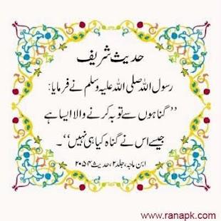 Uswa E Hasana