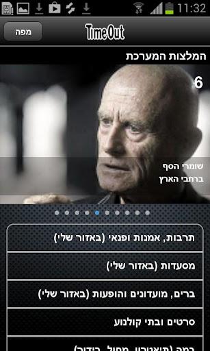 טיים אאוט ישראל