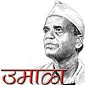 Umala Marathi Story Book