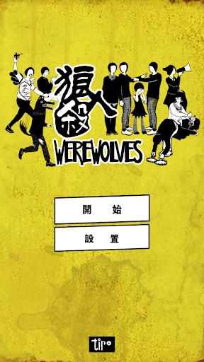狼人殺 Werewolves