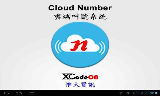 雲叫我 叫號燈箱 Cloud Number 雲端叫號系統