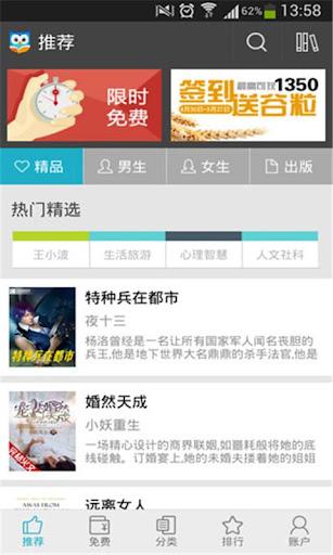 【免費書籍App】六欲仙缘-APP點子