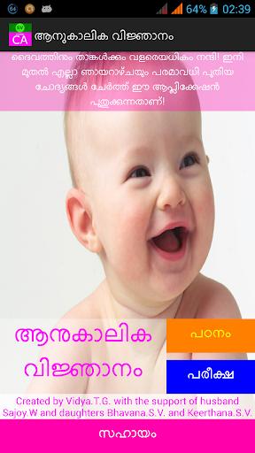 Malayalam CA Current Affairs