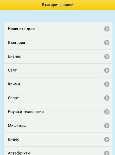 България новини