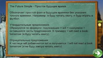 Screenshot of Английский язык: Future Simple