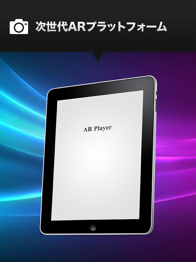ARPlayer- screenshot