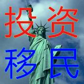 EB5 Visa US