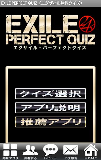 EXILE PERFECT QUIZ(エグザイル無料クイズ)