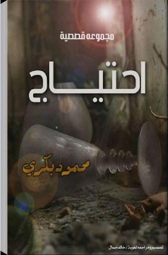 احتياج مجموعة قصصية محمود بكري
