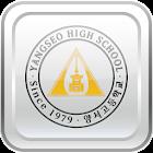 양서고총동문회 icon