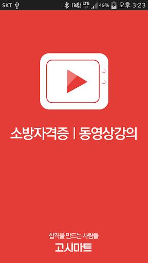 소방자격증 동영상강의_고시마트