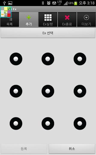 패턴 EX app실행 전화걸기