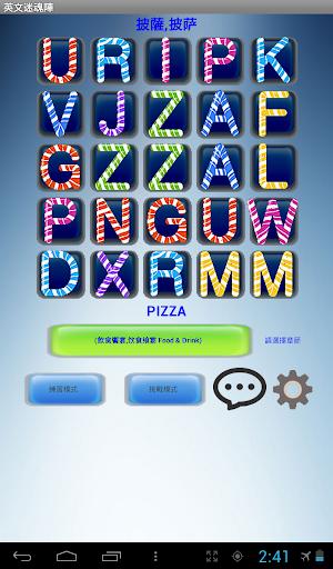 教育必備免費app推薦|英文迷魂陣 完整版 背單字的利器線上免付費app下載|3C達人阿輝的APP