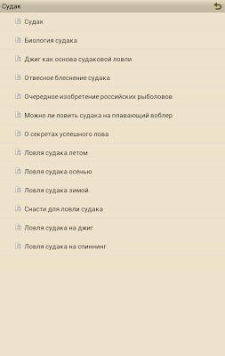 Судак - screenshot