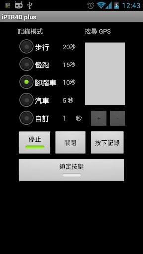 個人行蹤記錄器 超值版 iPTR4D plus