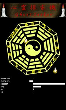 GhostSeeker -心霊探索機- Freeのおすすめ画像2