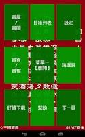 Screenshot of cBook 直讀中文