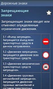 玩書籍App|Road Reference Russia Free免費|APP試玩