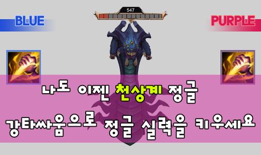 지지마 롤 강타싸움 - 2인용