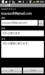 1タップメール- screenshot thumbnail