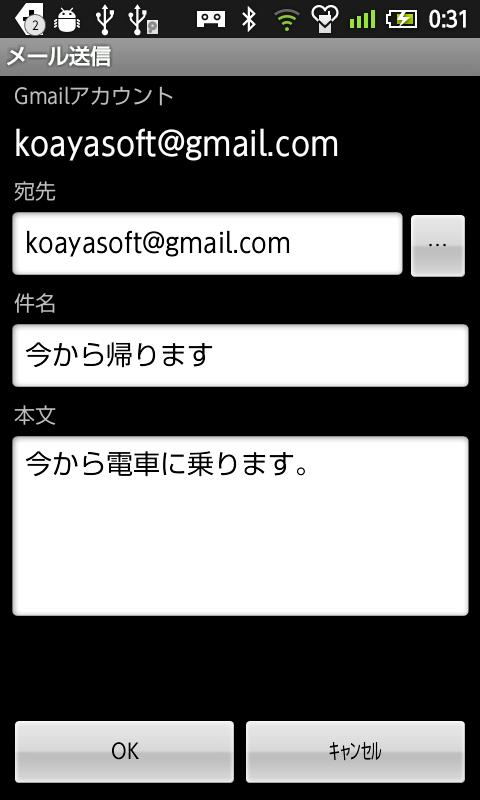1タップメール- screenshot