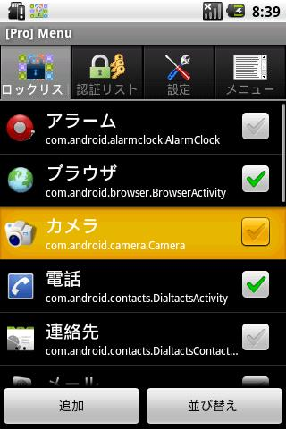 Secret AppLock [Trial Version] - screenshot