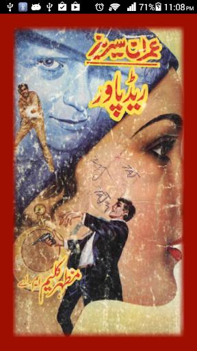 Imran Series:Red Power