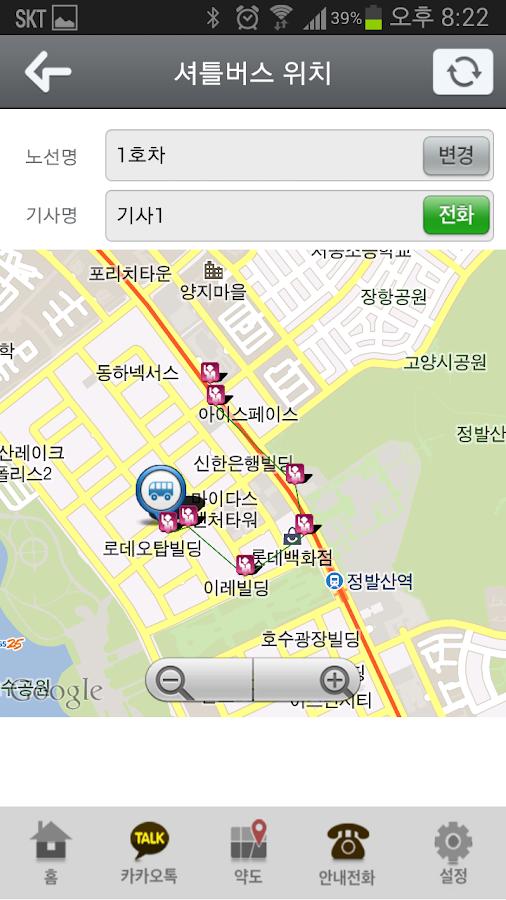 고양 대성학원- screenshot