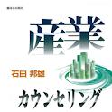 産業カウンセリング logo