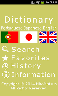 Portuguese Japanese Dictionary- screenshot thumbnail