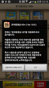 Baby Video HD+ - screenshot thumbnail