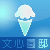 文心園邸 iceCream