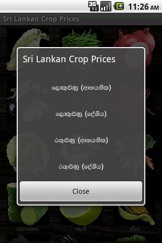 Sri Lanka Crop Prices- screenshot