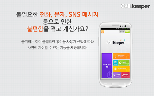 콜키퍼 - 스팸차단 전화 문자 특허받은 방해금지모드