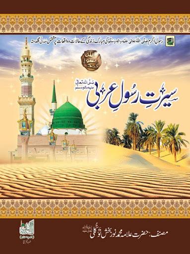 Seerat-e-Rasool Part 1 2