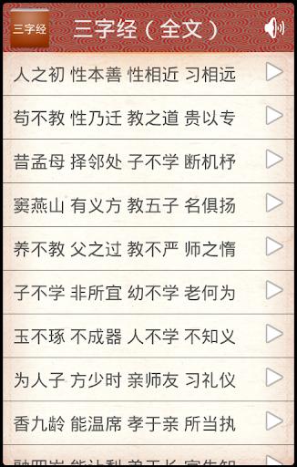 三字經(全文)