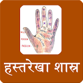 hastrekha - palmistry in hindi