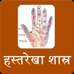 hastrekha - palmistry in hindi APK