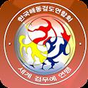 사단법인 한국해동검도연합회 icon