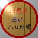 13星座占い(新・乙女座編) logo