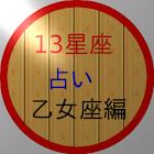 6.13星座占い(新・乙女座編) icon