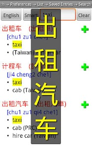 QuanWei Chinese Dictionary - screenshot thumbnail