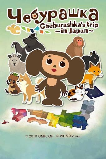 Cheburashka's trip ~in Japan~