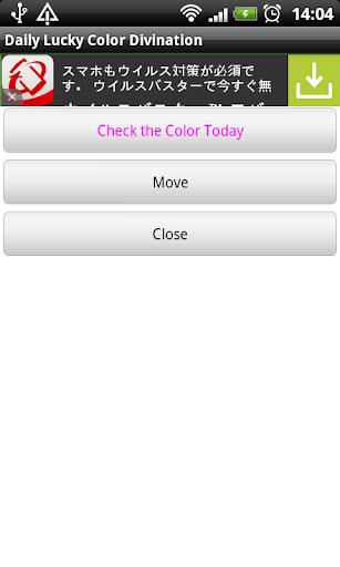 玩免費生活APP|下載每日幸运色彩谶纬 app不用錢|硬是要APP