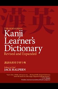 Kodansha Kanji Learner's Dict.