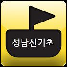 성남 신기초등학교 icon