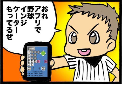 【免費運動App】みんなの「野球インジケーター Lite」-APP點子