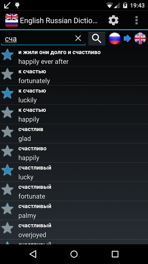 Offline English Russian Dict.- screenshot